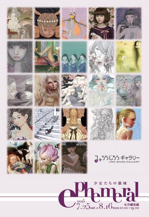 jiro miura gallery_beautifulbizarre_001