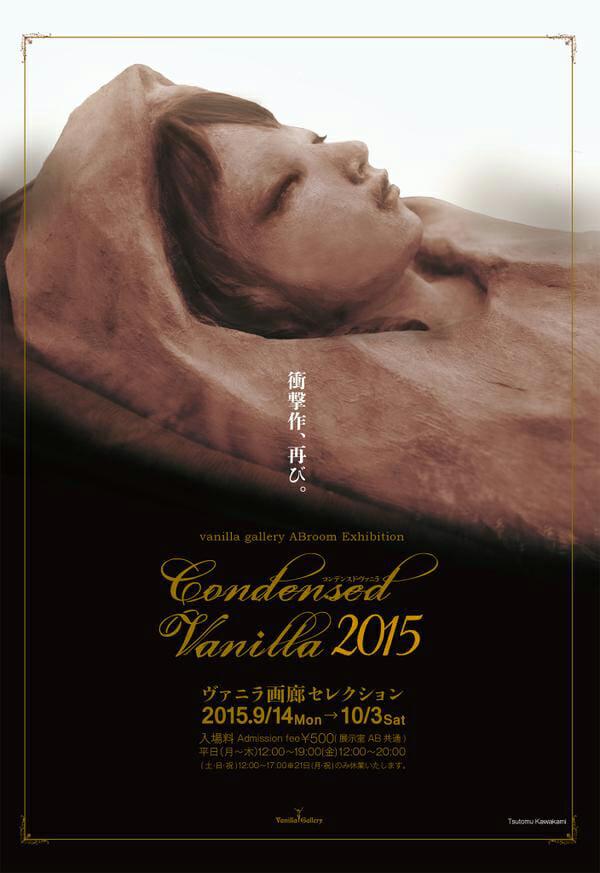 Condensed Vanilla 2015 art exhibition in Vanilla Gallery art gallery in Tokyo, Japan, Beautiful Bizarre